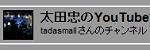 太田忠のYouTube