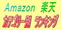 Amazonランキング ネットショッピングに利用してね。
