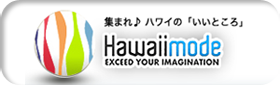 ハワイ旅行情報の【ハワイモード】