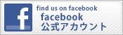 tinto*tinto公式Facebookページ