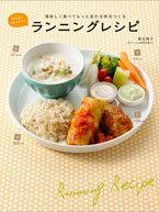 美味しく食べてもっと走れる体をつくるランニングレシピ(エンターブレイン/1200円)