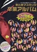 「恵比寿マスカッツ卒業アルバム―すべての『おねマス』ファンに捧ぐ」
