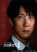 「ハンチョウ~神南署安積班~ シリーズ4」【8話】