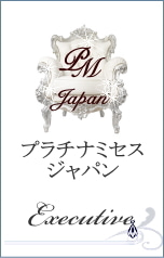 わたしはプラチナミセス・ジャパンの実行委員メンバーです。