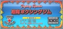 湘南ボクシングジム-ジムタイトル1