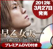 早乙女太一 二十歳のメモリアル写真集 プレミアムDVD付き 2012年3月27日発売