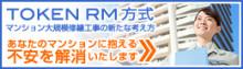TOKEN RM方式-マンション大規模修繕工事の新しい考え方-