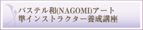 パステル和(NAGOMI)アート
