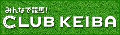 マイCLUB KEIBA/JRA-競馬をもっと楽しむ競馬クラブサービス