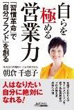 習慣革命|営業本|朝倉千恵子