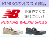 POSTURE STYLIST KIMIKOのおすすめ商品