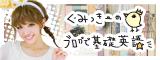 くみっきーのブログで基礎英語