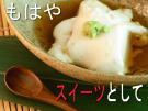 しっとりもちもちのごま豆腐