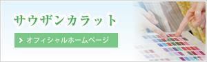 サウザンカラット オフィシャルホームページ