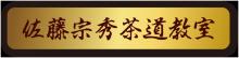 佐藤宗秀茶道教室