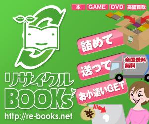 本・コミック・DVD・ゲームの高価買取 リサイクルBOOKs