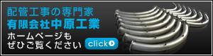 福岡県の配管工事|中原工業