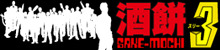 "GUNDAM FACTORY ""ガンダムのプラモデル改造パーツショップ店長のブログ""酒餅3"