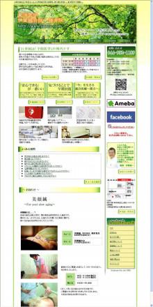 伊賀鍼灸院・接骨院ホームページ