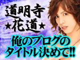 俺のブログのタイトル決めて!!