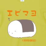 うさや出張所。Tシャツとかを作ったよ!