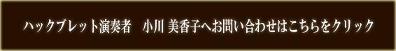 $小川美香子 ~ハックブレットの世界~-問い合わせ