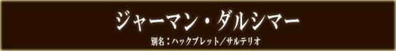 $小川美香子 ~ハックブレットの世界~-タイトル