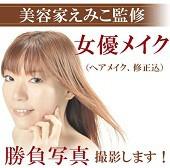 美人度をUPさせる写真スタジオSTUDIO★W