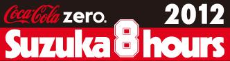 コカ・コーラゼロ鈴鹿8時間耐久ロードレース 第35回大会