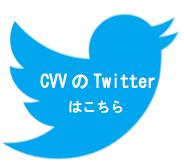 Twitterへ