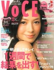 VoCE (ヴォーチェ) 2012年 02月号