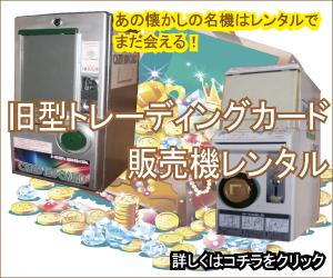 トレーディングカード販売機レンタル