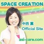 中西 薫公式サイト・SPACE CREATION