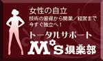 m's倶楽部