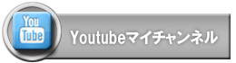 Youtubeマイチャンネル