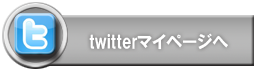 Twitterマイページ