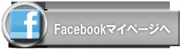 Facebookマイページ