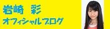 岩崎彩オフィシャルブログ
