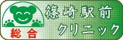 篠崎駅前CL