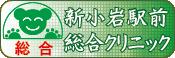 新小岩駅前総合