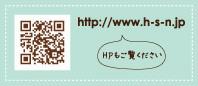 $HSN 郡山うすい百貨店Blog