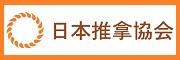 日本推拿協会