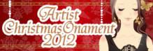 アーティスト クリスマス オーナメント