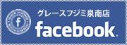 グレースフジミ泉南店Facebook