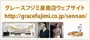 グレースフジミ泉南店ウェブサイト