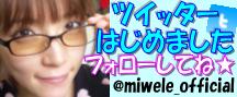 ミーウェルのTwitter