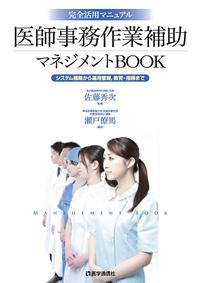 医師事務作業補助マネジメント参考書籍
