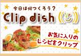 CLIP DISH