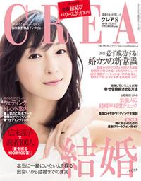 CREA2011年8月号