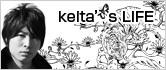 小山圭太Keitas LIFE